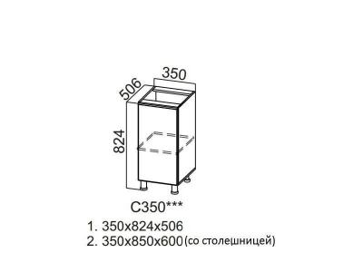 Кухня Модерн Стол рабочий 350 С350 824х350х506мм
