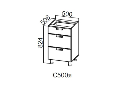 Кухня Модерн Стол-рабочий с ящиками 500 С500я 824х500х506мм