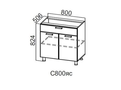 Кухня Модерн Стол-рабочий с ящиком и створками 800 С800яс 824х800х506-600мм